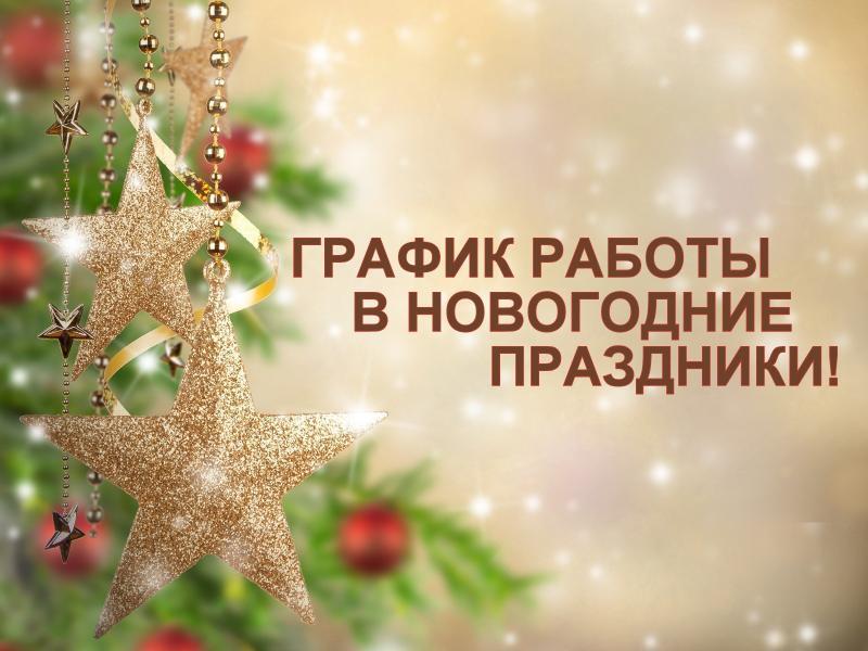 Режим работы медицинского центра в Новогодние праздники
